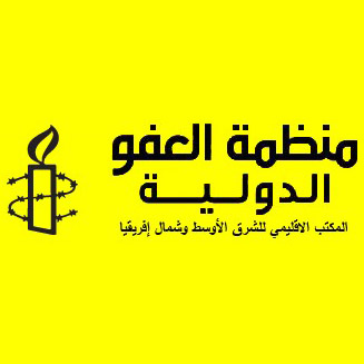Amnesty International Arabic logo