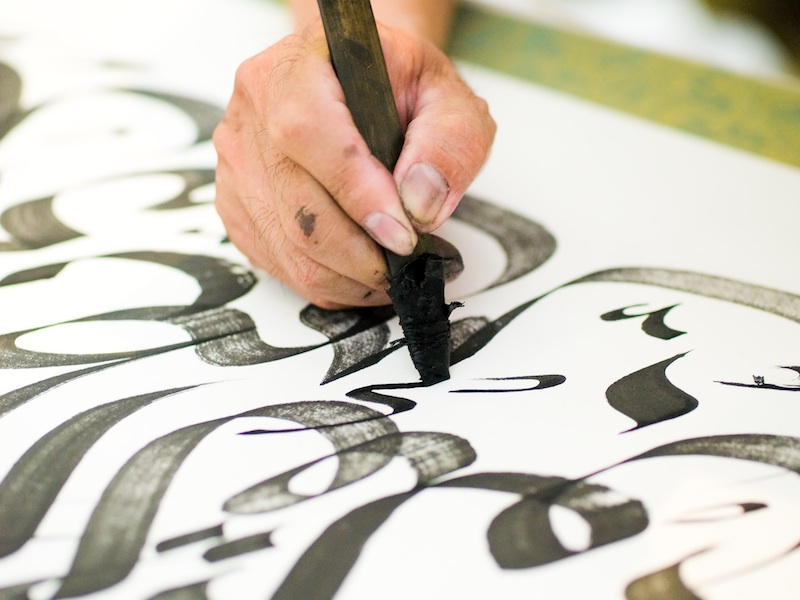 Photo of Arabic calligraphy