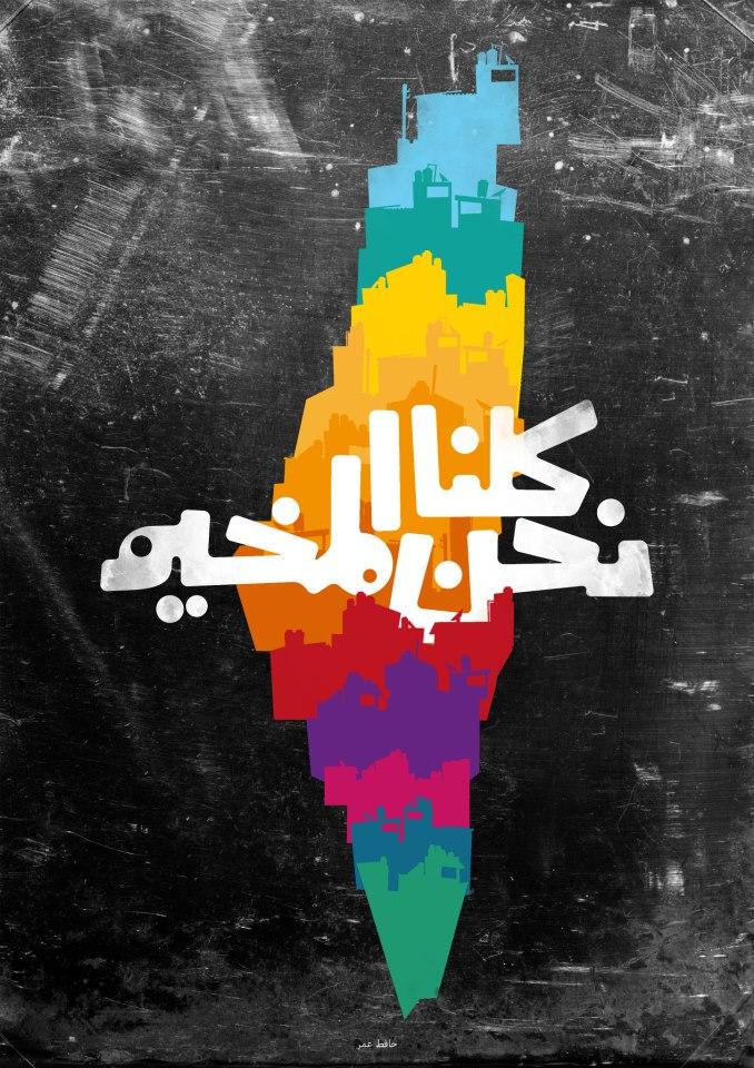 Artwork by Hafez Omar